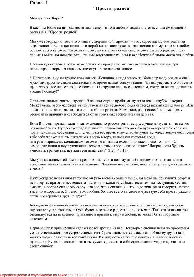 PDF. Письма Карен. Шедд Ч. У. Страница 31. Читать онлайн