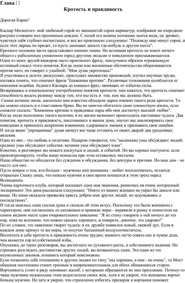 PDF. Письма Карен. Шедд Ч. У. Страница 34. Читать онлайн
