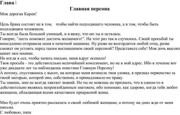 PDF. Письма Карен. Шедд Ч. У. Страница 4. Читать онлайн