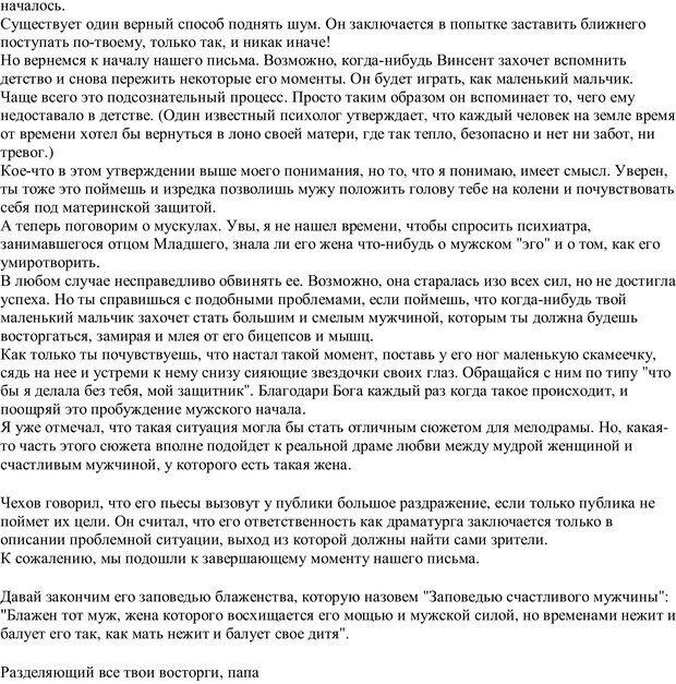 PDF. Письма Карен. Шедд Ч. У. Страница 40. Читать онлайн