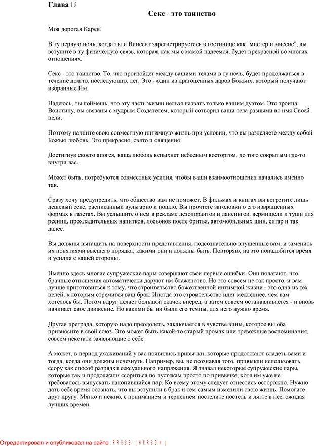 PDF. Письма Карен. Шедд Ч. У. Страница 41. Читать онлайн