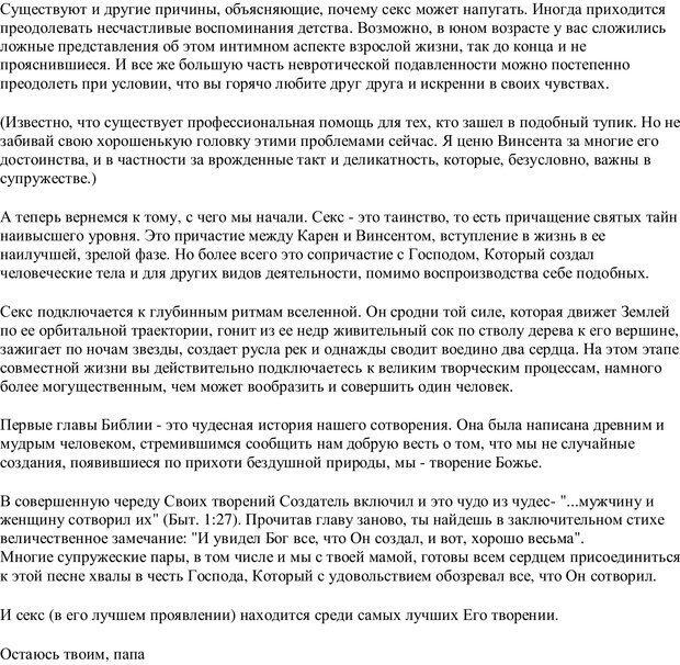 PDF. Письма Карен. Шедд Ч. У. Страница 42. Читать онлайн
