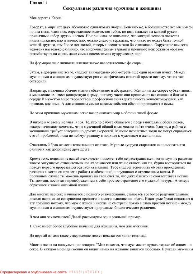 PDF. Письма Карен. Шедд Ч. У. Страница 43. Читать онлайн