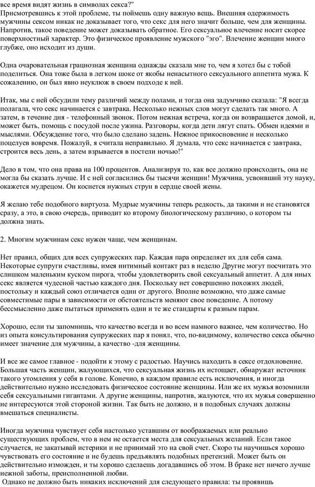 PDF. Письма Карен. Шедд Ч. У. Страница 44. Читать онлайн