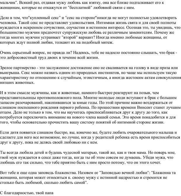 PDF. Письма Карен. Шедд Ч. У. Страница 46. Читать онлайн