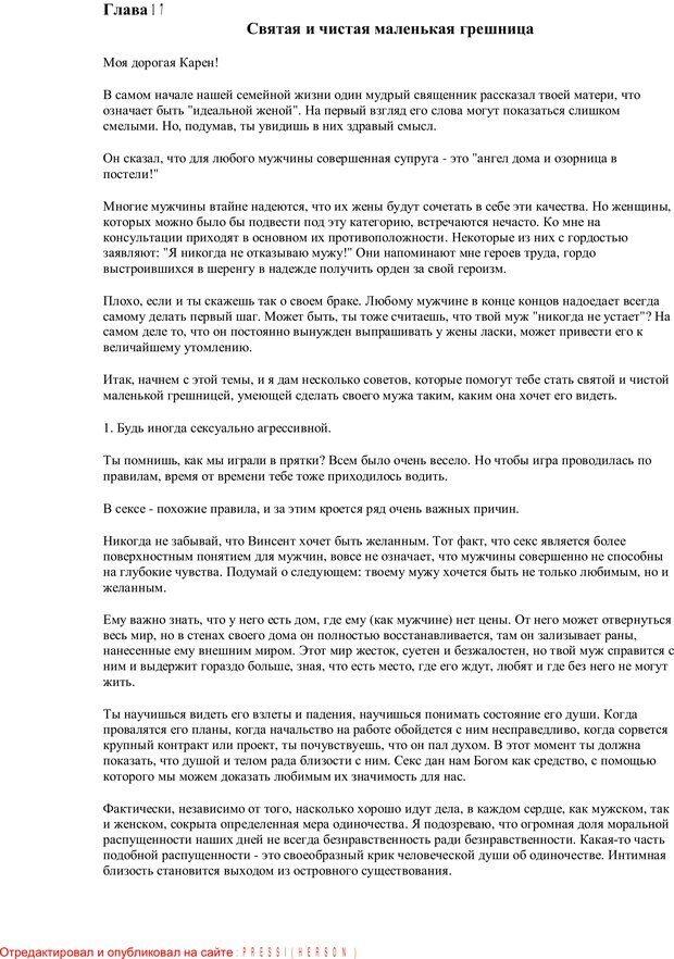 PDF. Письма Карен. Шедд Ч. У. Страница 47. Читать онлайн