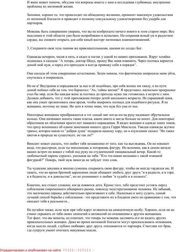 PDF. Письма Карен. Шедд Ч. У. Страница 49. Читать онлайн