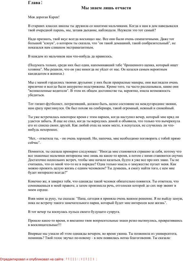 PDF. Письма Карен. Шедд Ч. У. Страница 5. Читать онлайн