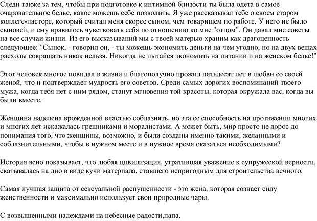 PDF. Письма Карен. Шедд Ч. У. Страница 50. Читать онлайн