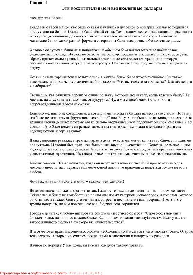 PDF. Письма Карен. Шедд Ч. У. Страница 51. Читать онлайн