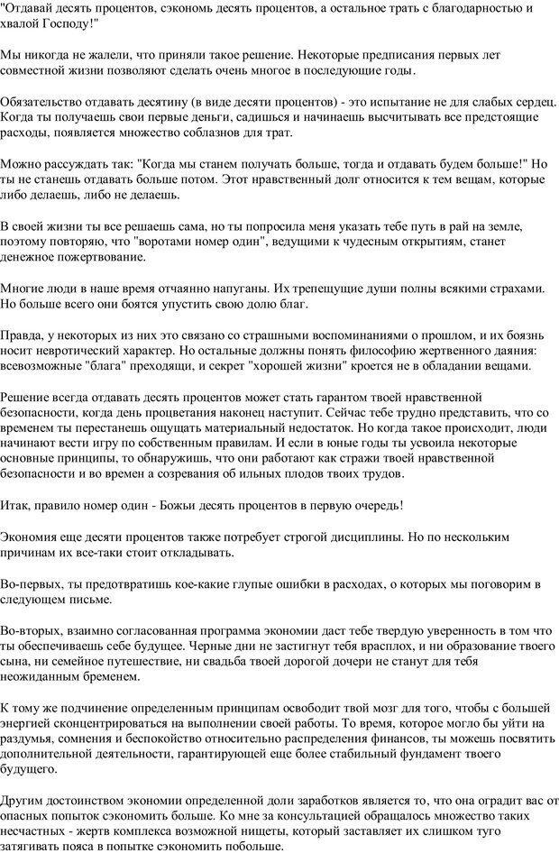 PDF. Письма Карен. Шедд Ч. У. Страница 52. Читать онлайн