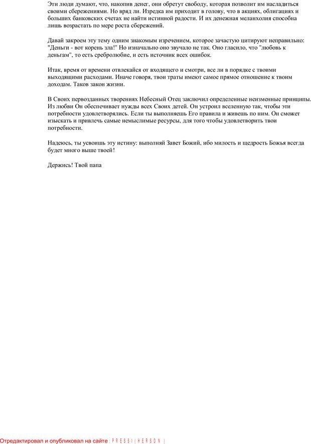 PDF. Письма Карен. Шедд Ч. У. Страница 53. Читать онлайн