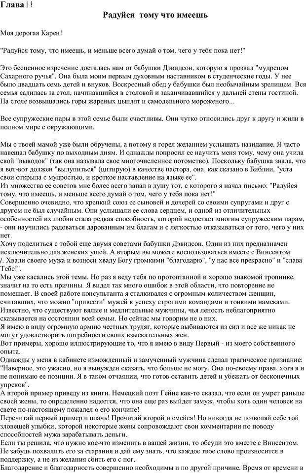 PDF. Письма Карен. Шедд Ч. У. Страница 54. Читать онлайн