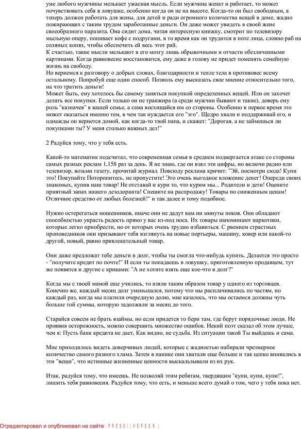 PDF. Письма Карен. Шедд Ч. У. Страница 55. Читать онлайн