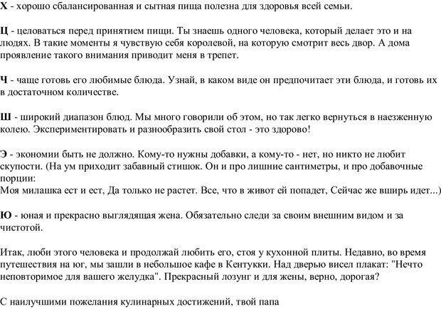 PDF. Письма Карен. Шедд Ч. У. Страница 60. Читать онлайн