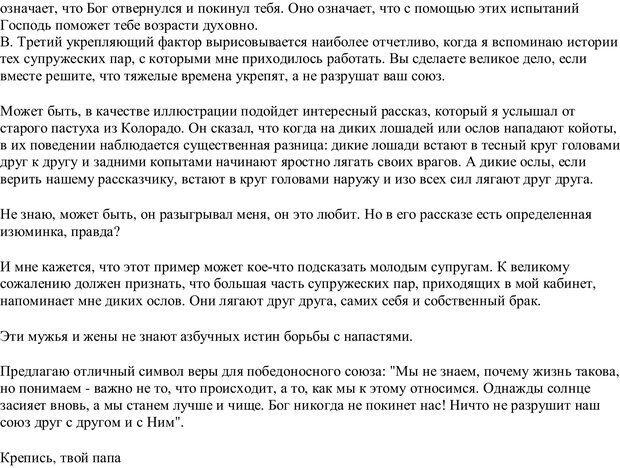 PDF. Письма Карен. Шедд Ч. У. Страница 62. Читать онлайн