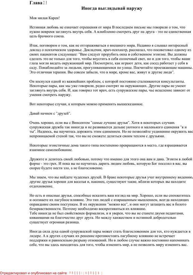PDF. Письма Карен. Шедд Ч. У. Страница 63. Читать онлайн