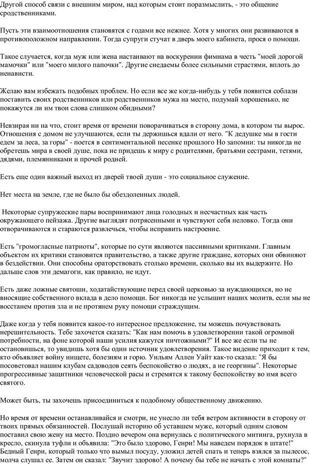 PDF. Письма Карен. Шедд Ч. У. Страница 64. Читать онлайн