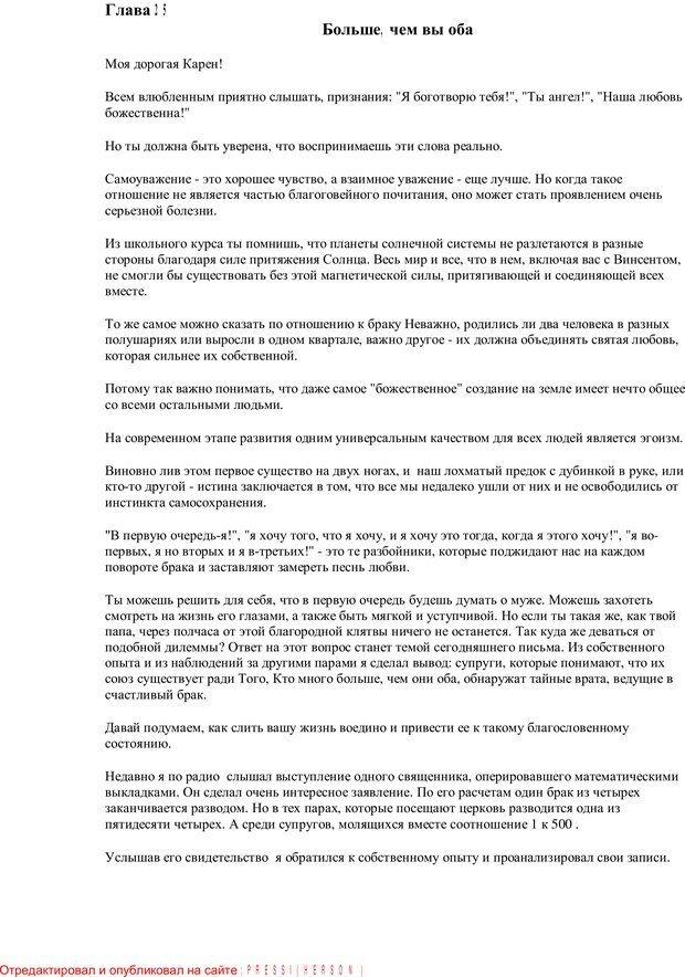 PDF. Письма Карен. Шедд Ч. У. Страница 67. Читать онлайн
