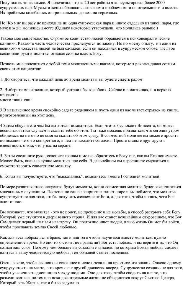 PDF. Письма Карен. Шедд Ч. У. Страница 68. Читать онлайн