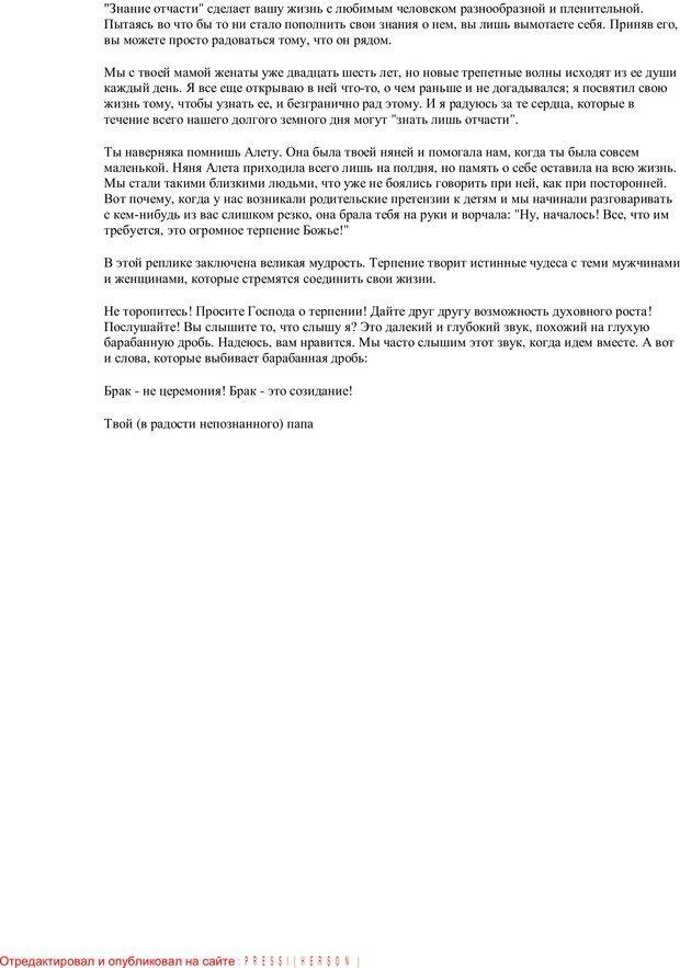 PDF. Письма Карен. Шедд Ч. У. Страница 7. Читать онлайн