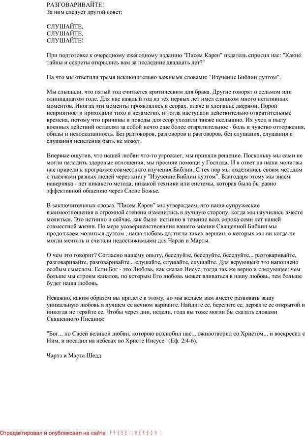 PDF. Письма Карен. Шедд Ч. У. Страница 71. Читать онлайн