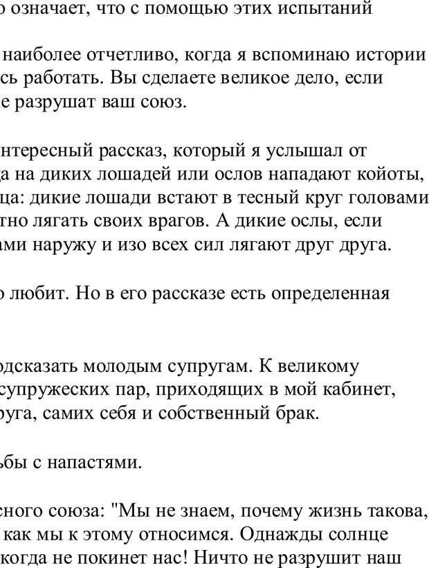 PDF. Письма Карен. Шедд Ч. У. Страница 72. Читать онлайн