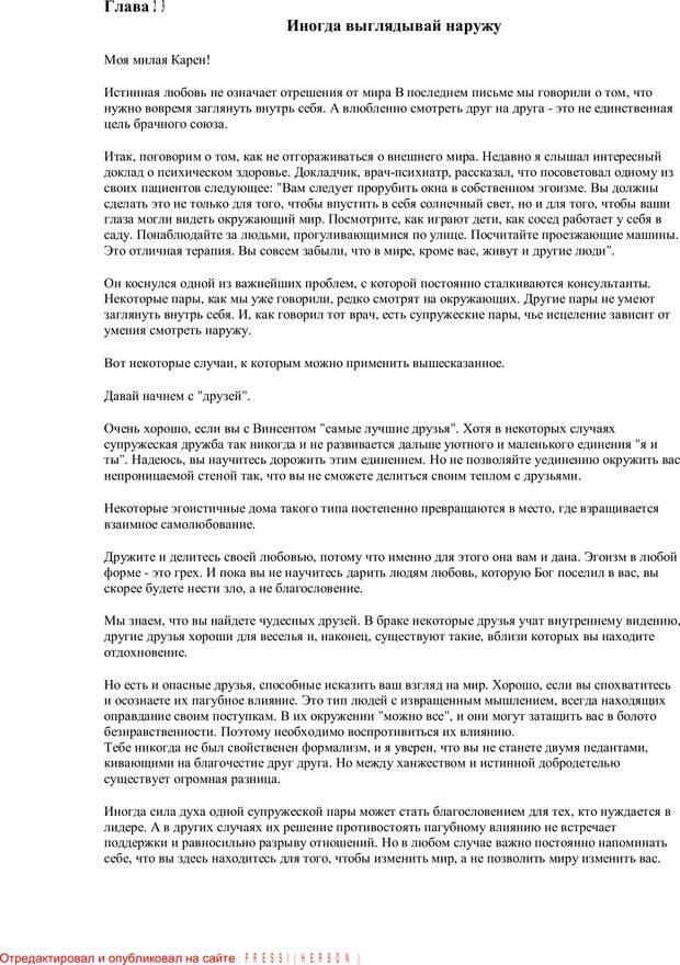 PDF. Письма Карен. Шедд Ч. У. Страница 73. Читать онлайн