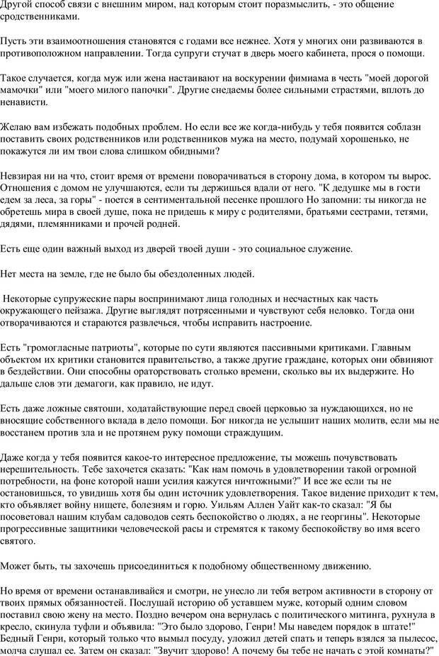 PDF. Письма Карен. Шедд Ч. У. Страница 74. Читать онлайн