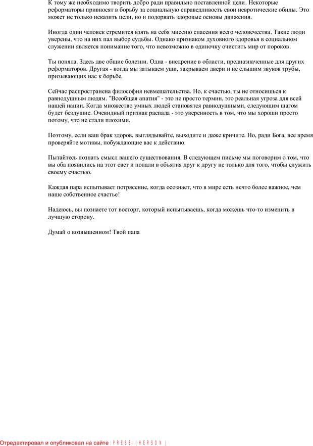 PDF. Письма Карен. Шедд Ч. У. Страница 75. Читать онлайн