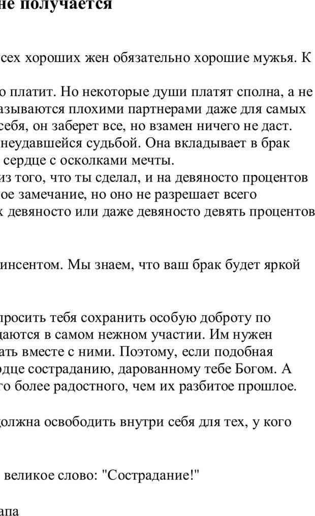 PDF. Письма Карен. Шедд Ч. У. Страница 77. Читать онлайн
