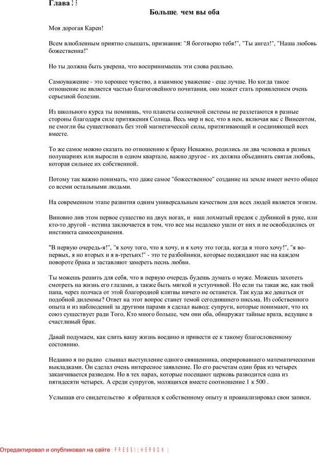 PDF. Письма Карен. Шедд Ч. У. Страница 78. Читать онлайн