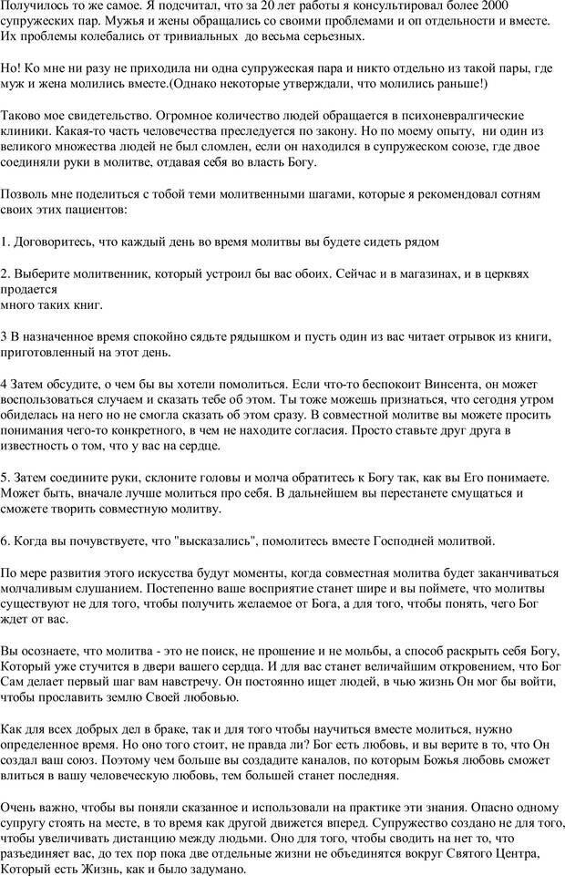 PDF. Письма Карен. Шедд Ч. У. Страница 79. Читать онлайн