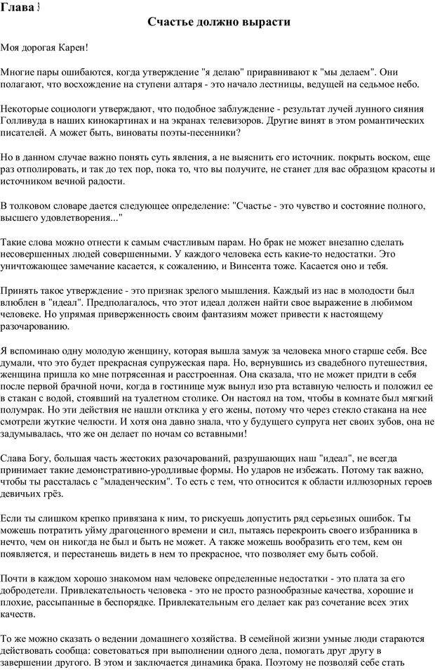 PDF. Письма Карен. Шедд Ч. У. Страница 8. Читать онлайн
