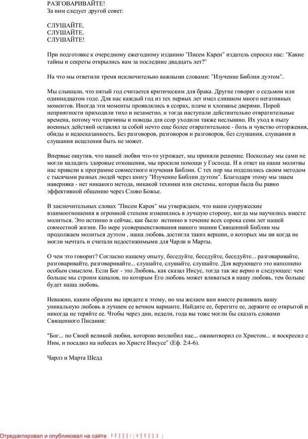 PDF. Письма Карен. Шедд Ч. У. Страница 82. Читать онлайн