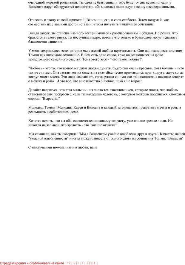 PDF. Письма Карен. Шедд Ч. У. Страница 9. Читать онлайн