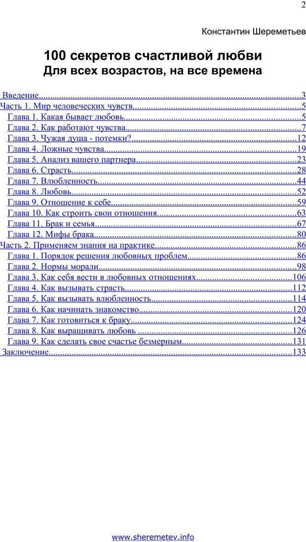 PDF. 100 секретов счастливой любви. Шереметьев К. П. Страница 1. Читать онлайн