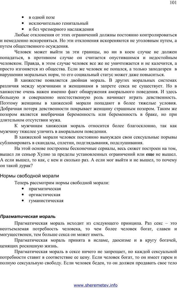 PDF. 100 секретов счастливой любви. Шереметьев К. П. Страница 100. Читать онлайн