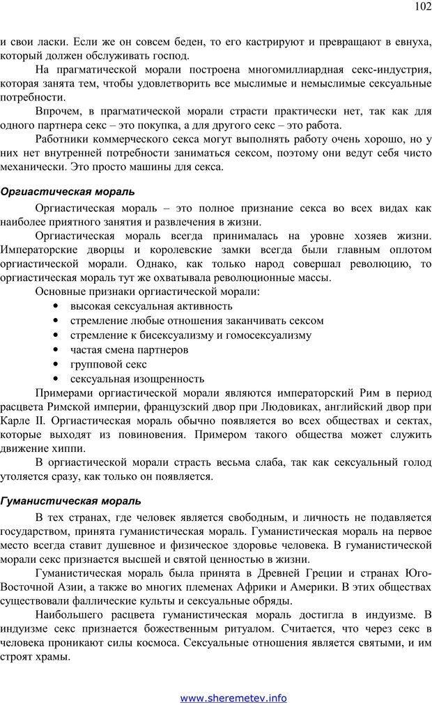 PDF. 100 секретов счастливой любви. Шереметьев К. П. Страница 101. Читать онлайн