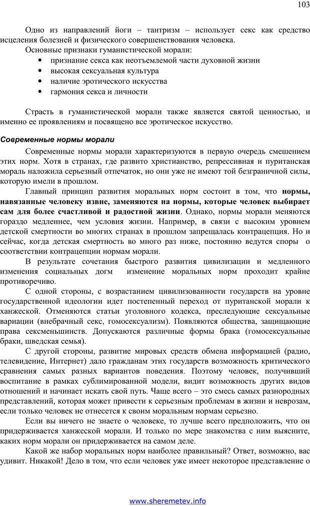 PDF. 100 секретов счастливой любви. Шереметьев К. П. Страница 102. Читать онлайн