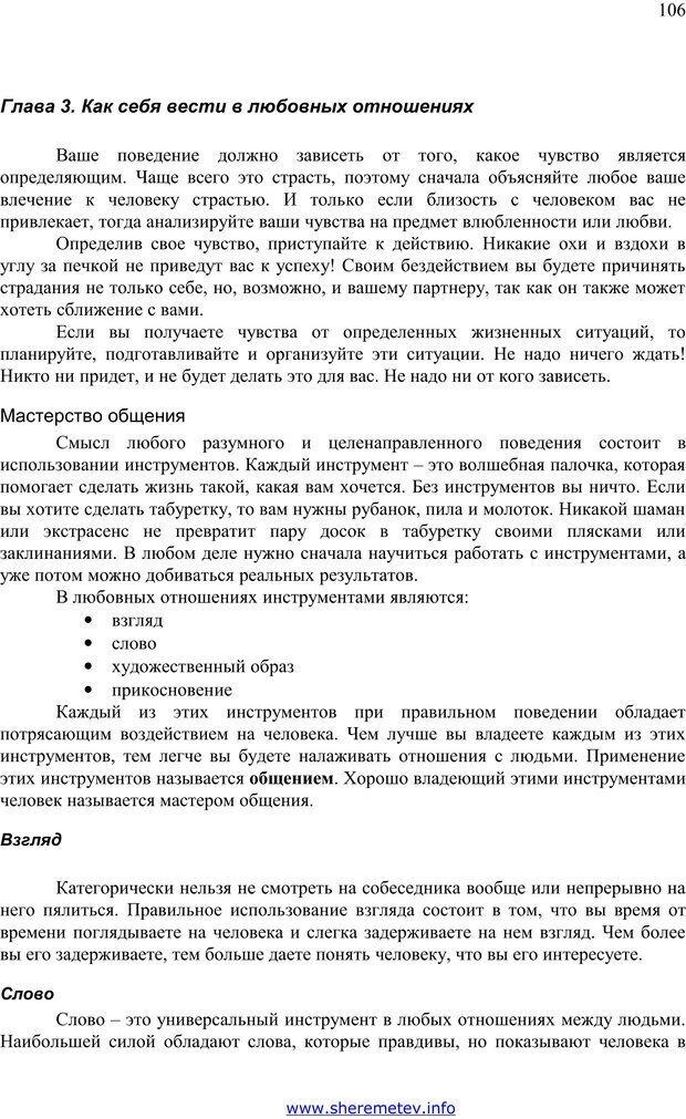 PDF. 100 секретов счастливой любви. Шереметьев К. П. Страница 105. Читать онлайн