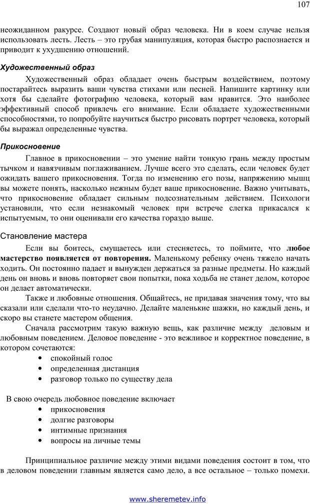PDF. 100 секретов счастливой любви. Шереметьев К. П. Страница 106. Читать онлайн