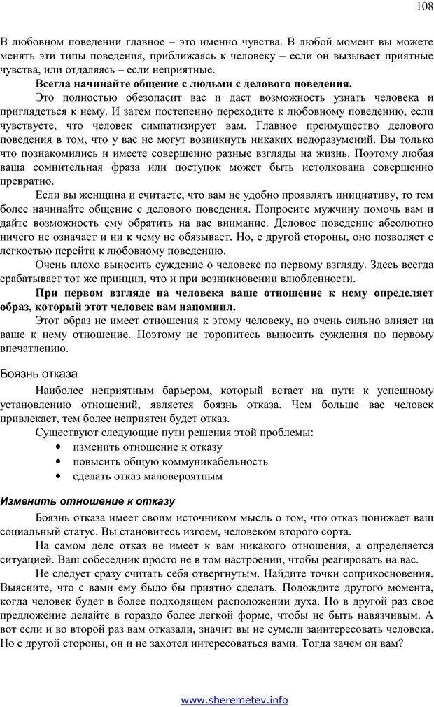 PDF. 100 секретов счастливой любви. Шереметьев К. П. Страница 107. Читать онлайн