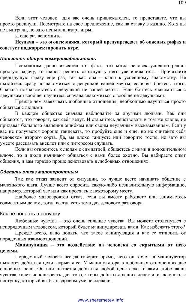 PDF. 100 секретов счастливой любви. Шереметьев К. П. Страница 108. Читать онлайн