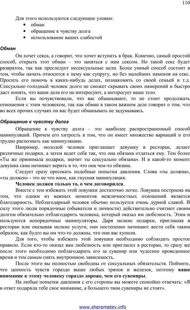 PDF. 100 секретов счастливой любви. Шереметьев К. П. Страница 109. Читать онлайн