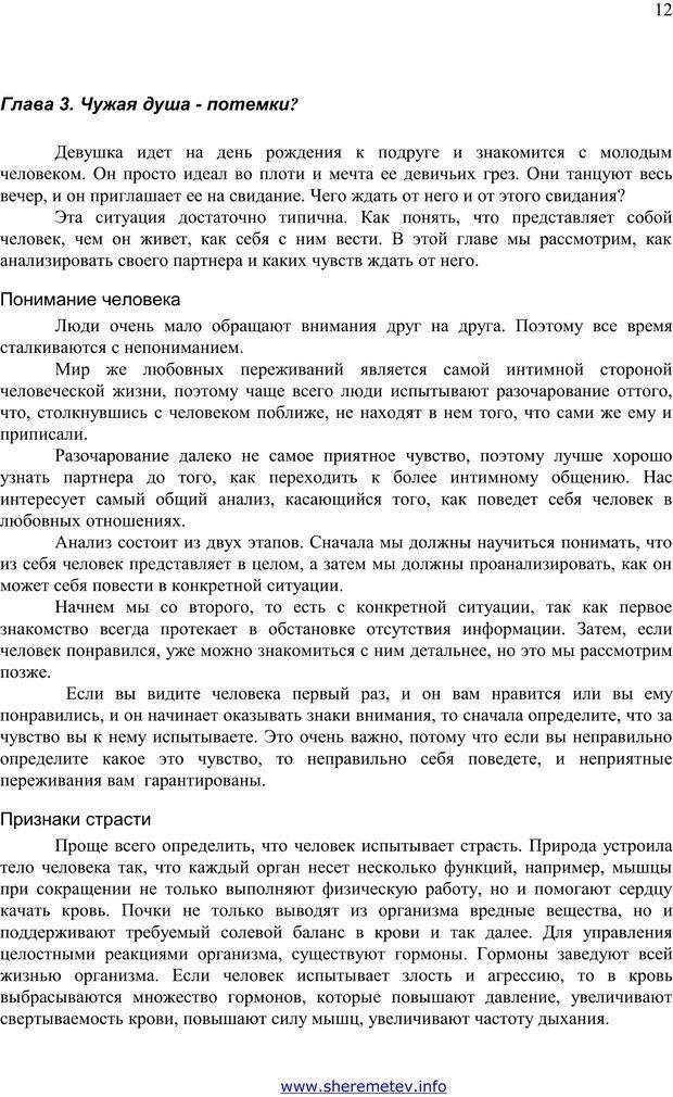 PDF. 100 секретов счастливой любви. Шереметьев К. П. Страница 11. Читать онлайн