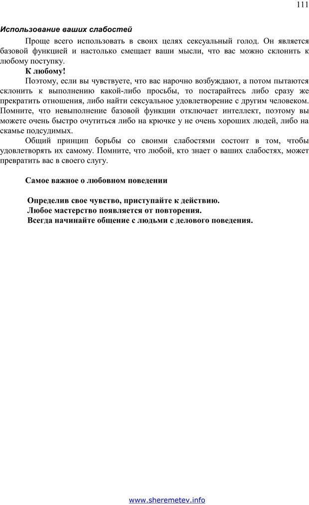 PDF. 100 секретов счастливой любви. Шереметьев К. П. Страница 110. Читать онлайн