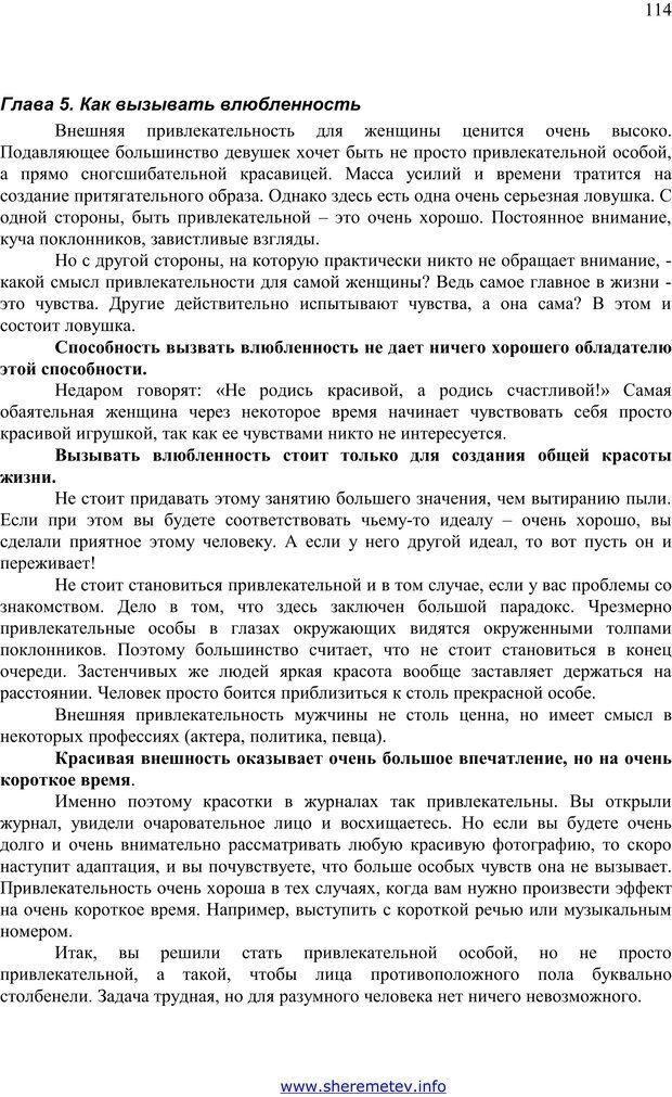 PDF. 100 секретов счастливой любви. Шереметьев К. П. Страница 113. Читать онлайн