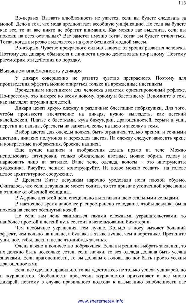 PDF. 100 секретов счастливой любви. Шереметьев К. П. Страница 114. Читать онлайн