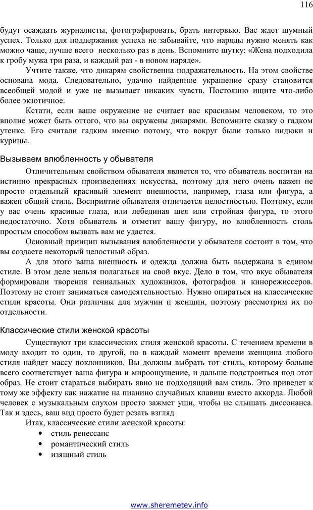 PDF. 100 секретов счастливой любви. Шереметьев К. П. Страница 115. Читать онлайн